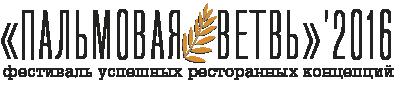 """ФЕСТИВАЛЬ РЕСТОРАННЫХ КОНЦЕПЦИЙ """"ПАЛЬМОВАЯ ВЕТВЬ"""""""