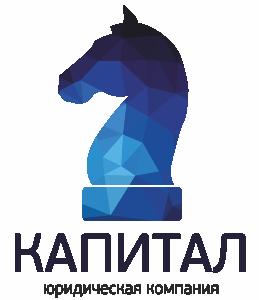 Логотип юридической компании Капитал
