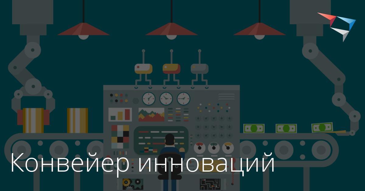 Конвейер инноваций ковалевич элеватор волгоград официальный сайт