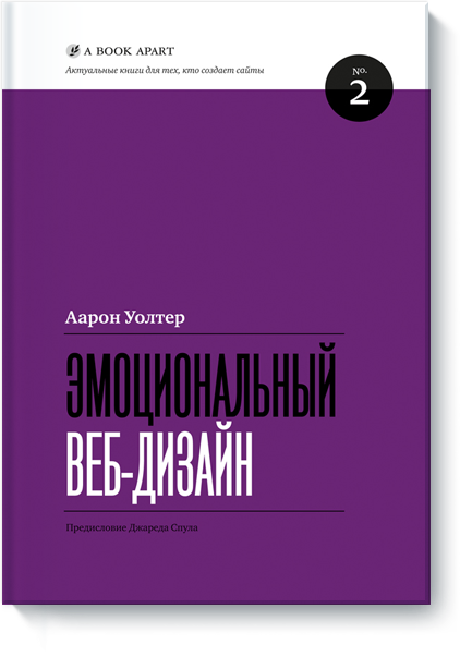 Литература веб дизайн