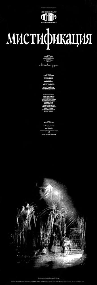 """Плакат 2000 года к спектаклю театра ЛЕНКОМ """"Мистификация"""". Дизайн и оформление плаката — Художник Валерий Милованов"""