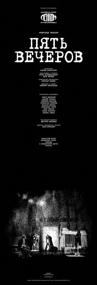 """Плакат 2014 года к спектаклю театра ЛЕНКОМ """"Пять вечеров"""". Дизайн и оформление плаката — Художник Валерий Милованов"""