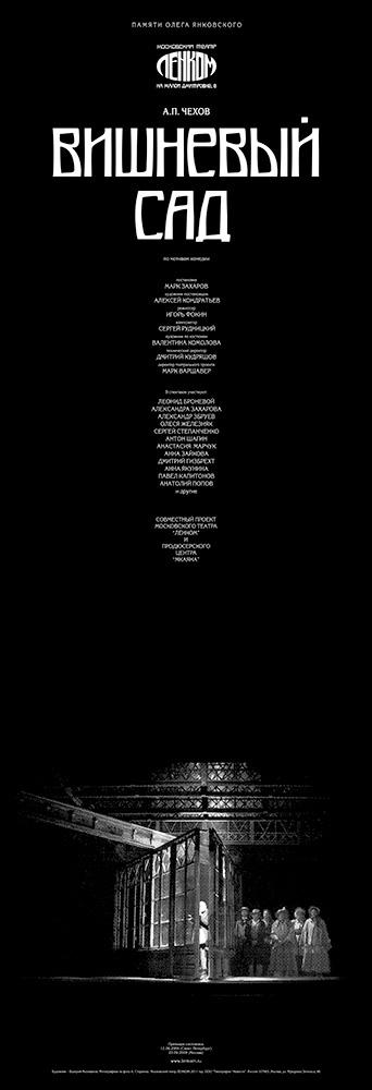 """Плакат 2011 года к спектаклю театра ЛЕНКОМ """"Вишневый сад"""". Дизайн и оформление плаката — Художник Валерий Милованов"""