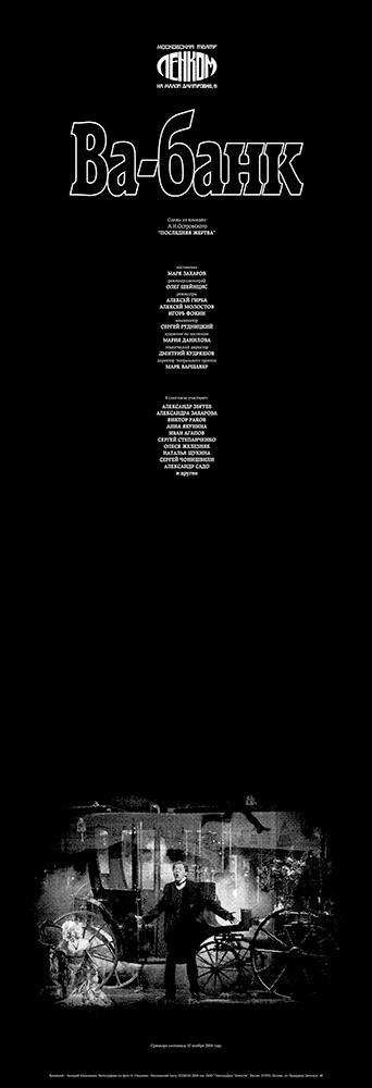 """Плакат 2008 года к спектаклю театра ЛЕНКОМ """"Ва-Банк"""". Дизайн и оформление плаката — Художник Валерий Милованов"""