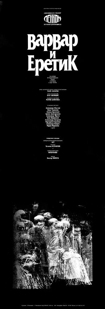 """Плакат 1999 года к спектаклю театра ЛЕНКОМ """"Варвар и Еретик"""". Дизайн и оформление плаката — Художник Валерий Милованов"""