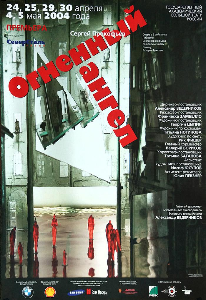 Опера Огненный Ангел. Постановка Большого театра России (2004 год). Дизайн и оформление рекламного носителя — Художник Валерий Милованов
