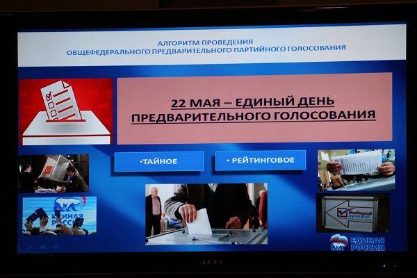 сайт партии единая россия в красноярске список кандидатов в государственную думу на праймериз 22 мая 2016 г. #2