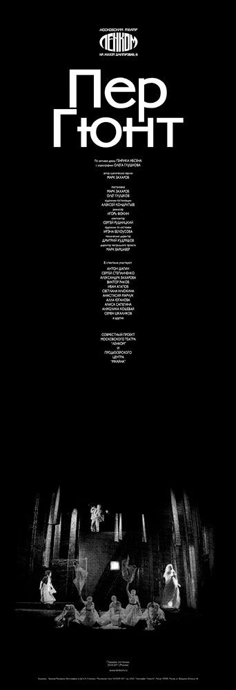 """Плакат 2011 года к спектаклю театра ЛЕНКОМ """"Пер Гюнт"""". Дизайн и оформление плаката — Художник Валерий Милованов"""