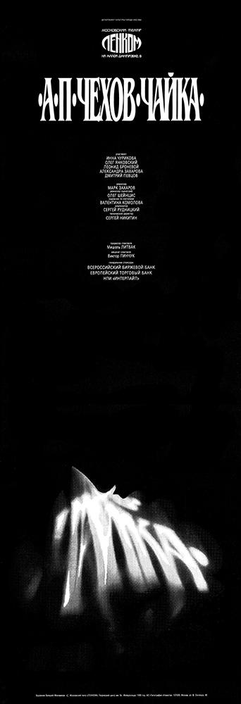 """Плакат 1995 года к спектаклю театра ЛЕНКОМ  """"Чайка"""". Дизайн и оформление плаката — Художник Валерий Милованов"""