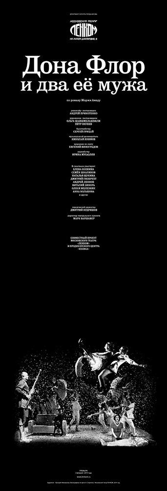 """Плакат 2014 года к спектаклю театра ЛЕНКОМ  """"Дона Флор и два ее мужа"""". Дизайн и оформление плаката — Художник Валерий Милованов"""