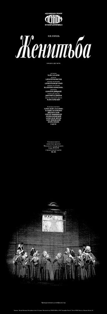 """Плакат 2008 года к спектаклю театра ЛЕНКОМ """"Женитьба"""". Дизайн и оформление плаката — Художник Валерий Милованов"""