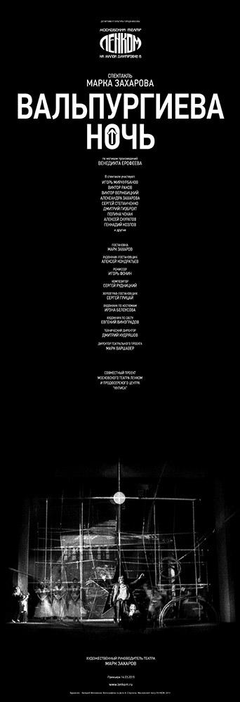 """Плакат 2015 года к спектаклю театра ЛЕНКОМ """"Вальпургиева ночь"""". Дизайн и оформление плаката — Художник Валерий Милованов"""