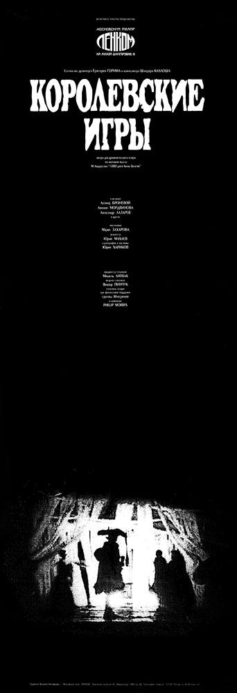 """Плакат 1996 года к спектаклю театра ЛЕНКОМ """"Королевские игры"""". Дизайн и оформление плаката — Художник Валерий Милованов"""
