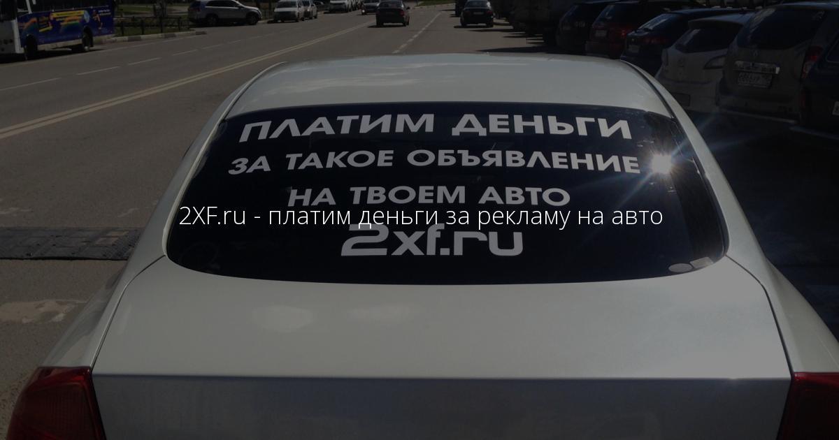 Размещу рекламу на своем авто за деньги в самаре ломбард часов москва время