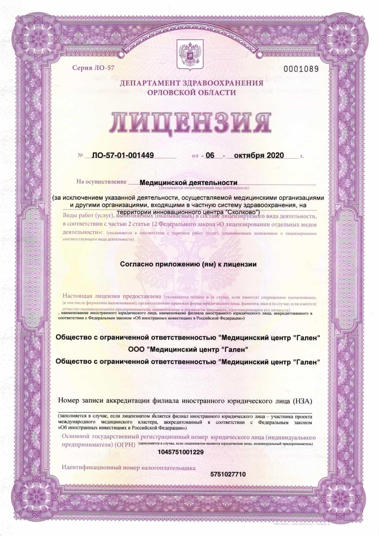 Гален Орел лицензия