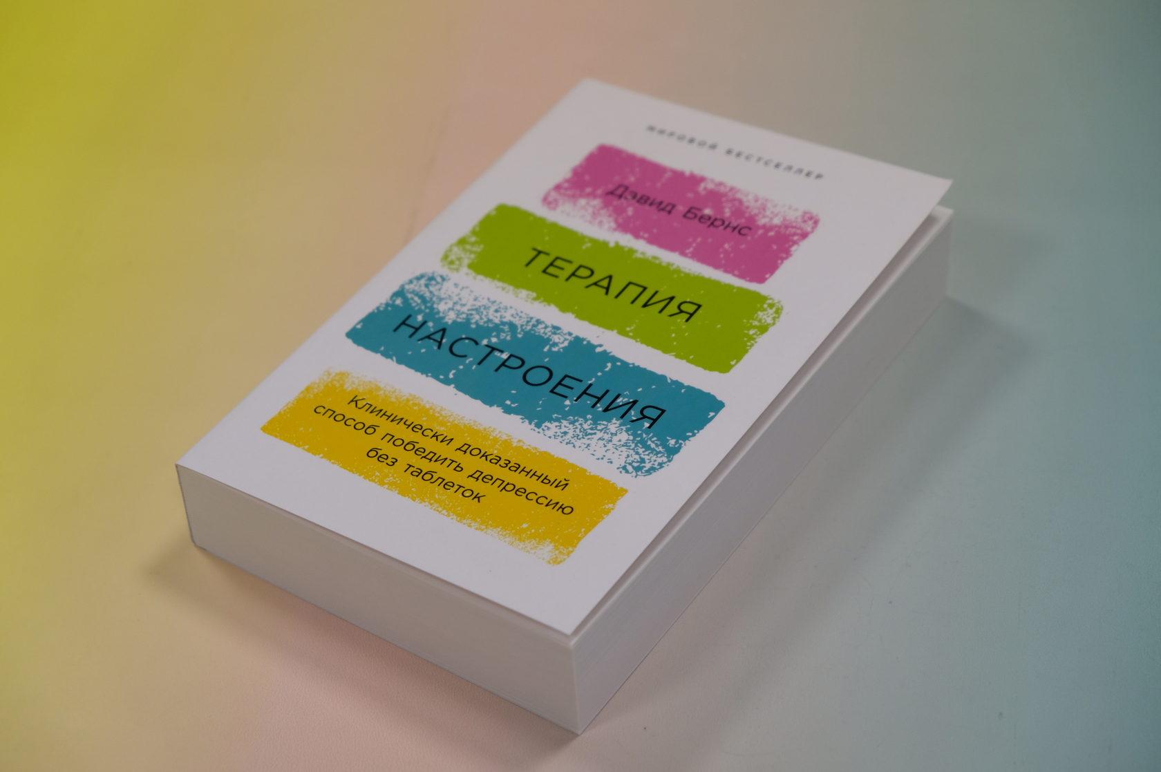 Купить книгу Дэвид Бернс «Терапия настроения. Клинически доказанный способ победить депрессию без таблеток»