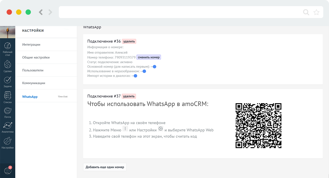 интеграция amocrm whatsapp