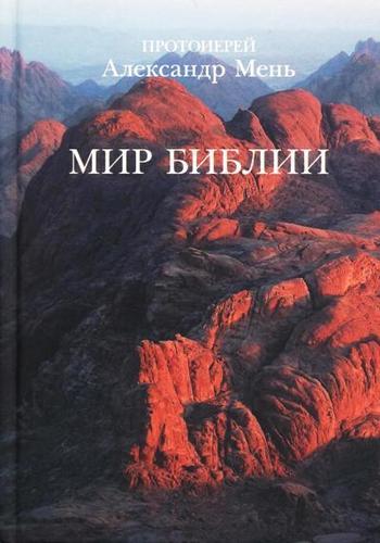 Мир Библии. Протоирей Александр Мень