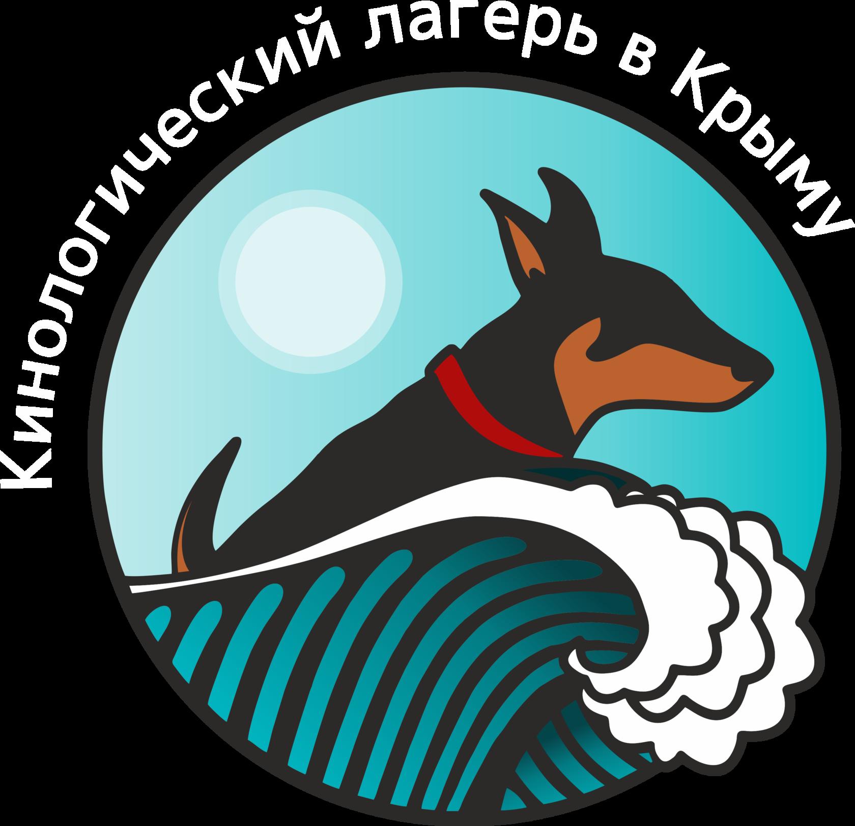 Кинологический Лагерь в Крыму