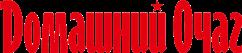 logo Домашний очаг