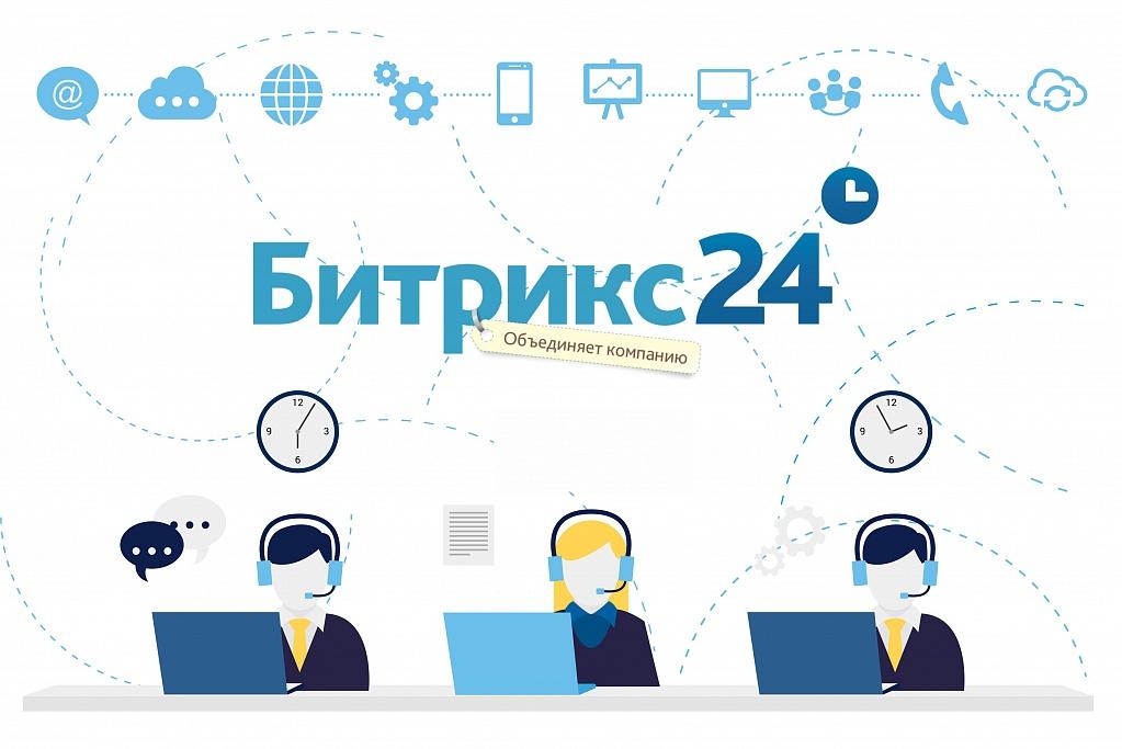 Битрикс24 crm внедрение внедрение битрикс24 услуги