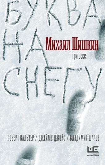 Михаил Шишкин «Буква на снегу»