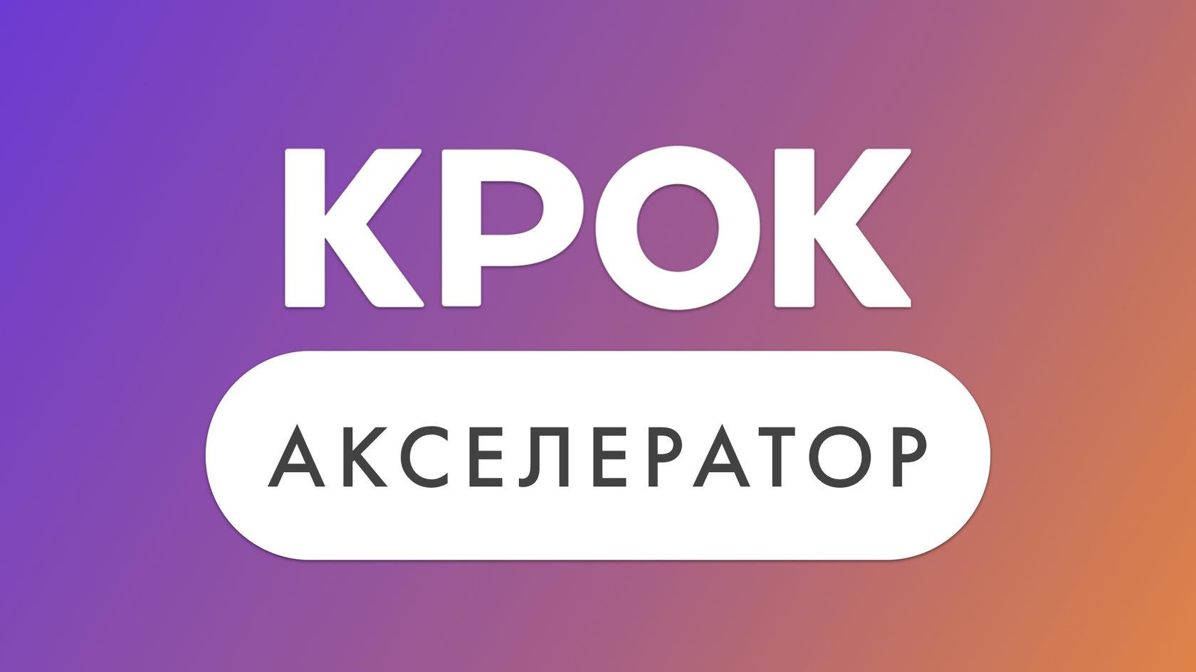Картинки по запросу АКСЕЛЕРАТОР КРОК 2019