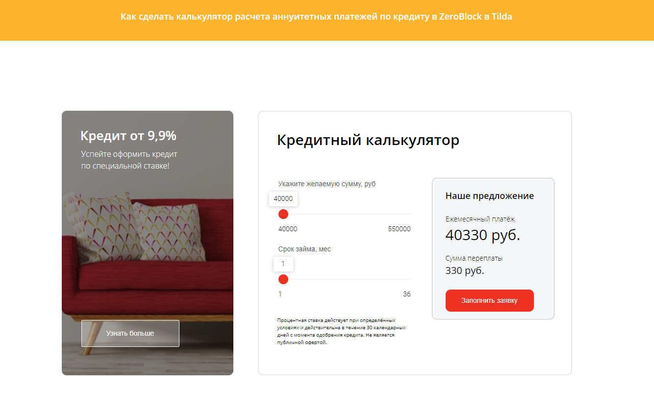 расчет процентов по кредиту онлайн калькулятор jykfqy