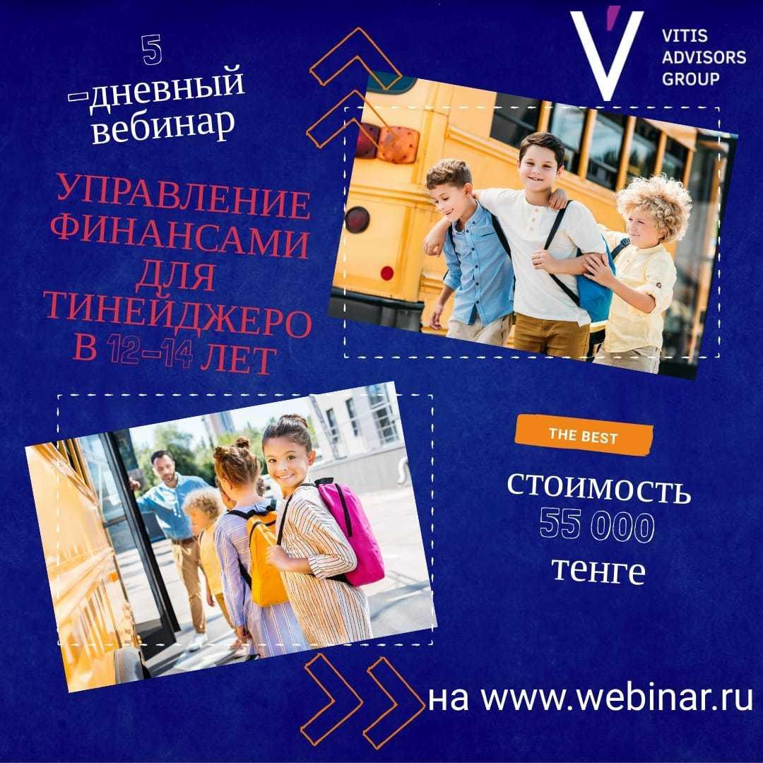 Управление финансами для тинейджеров 12-14 лет