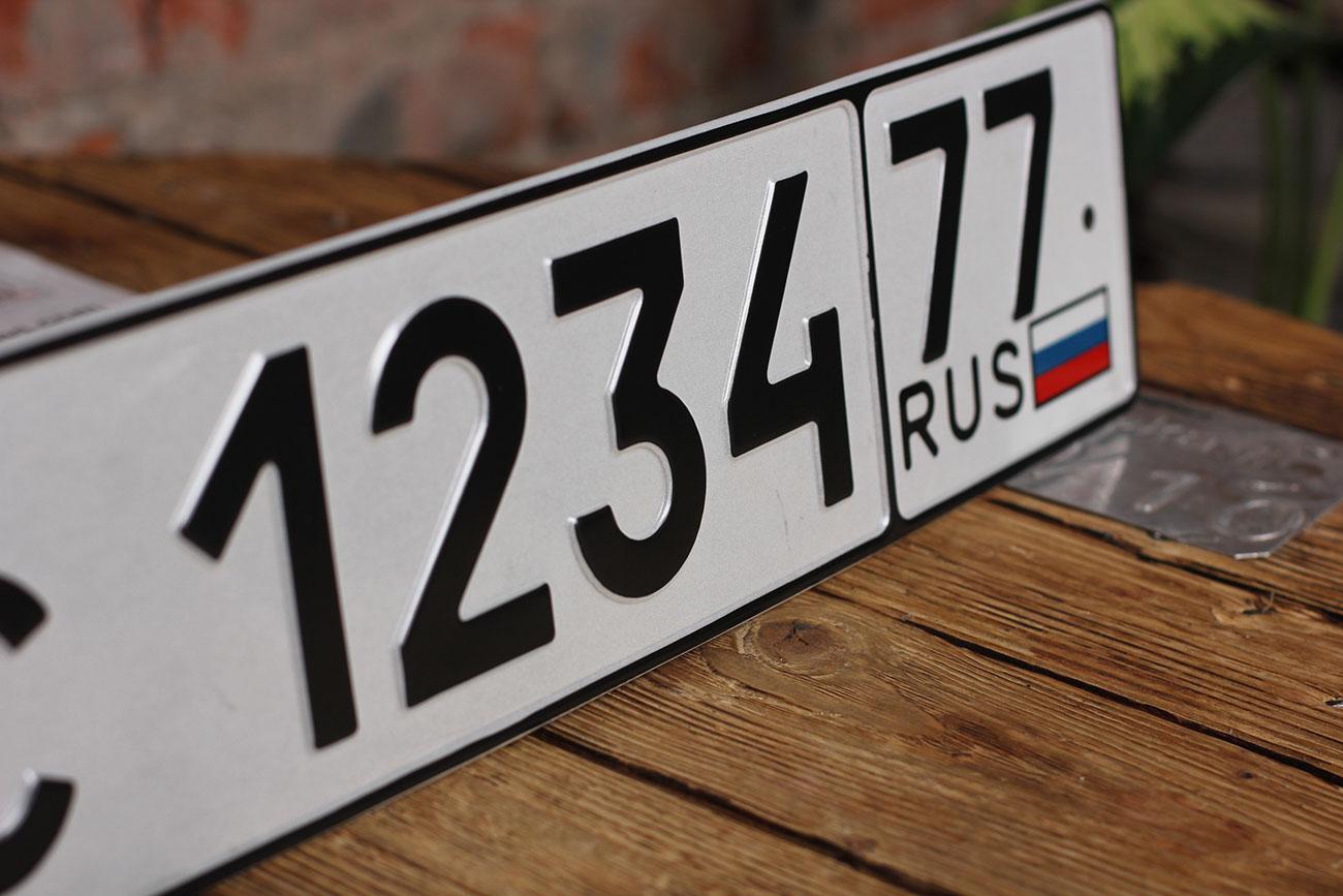 Заказать дубликаты номерных знаков на авто в Москве