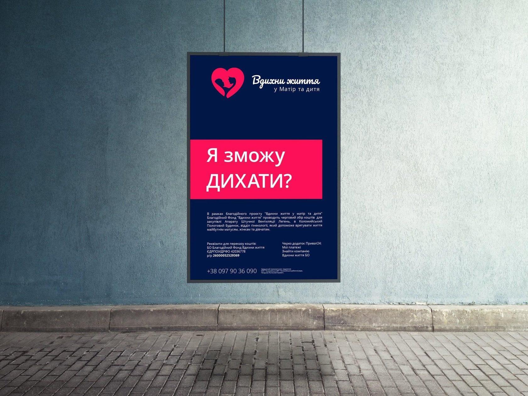 Комунікаційний постер благодійної ініціативи