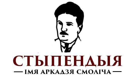 Стыпендыя імя Аркадзя Смоліча