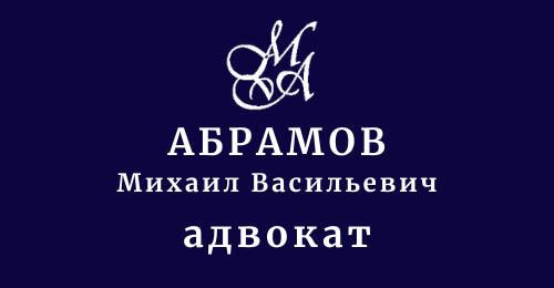Адвокат Абрамов М.В.