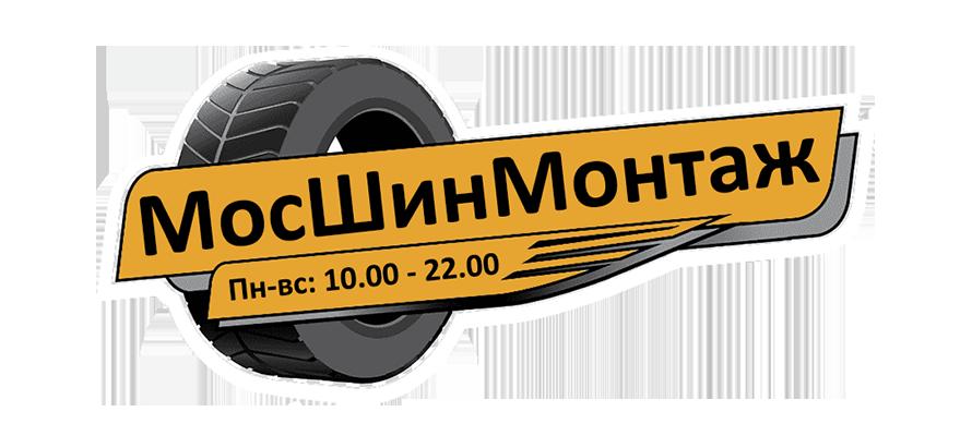 МосШинМонтаж