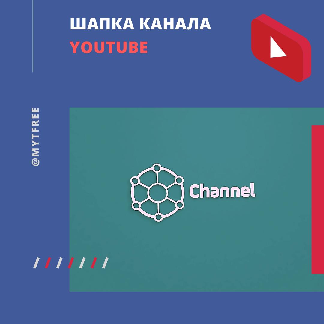 Шапка канала.Создание ютуб канала, настройка и оформление канала Youtube.