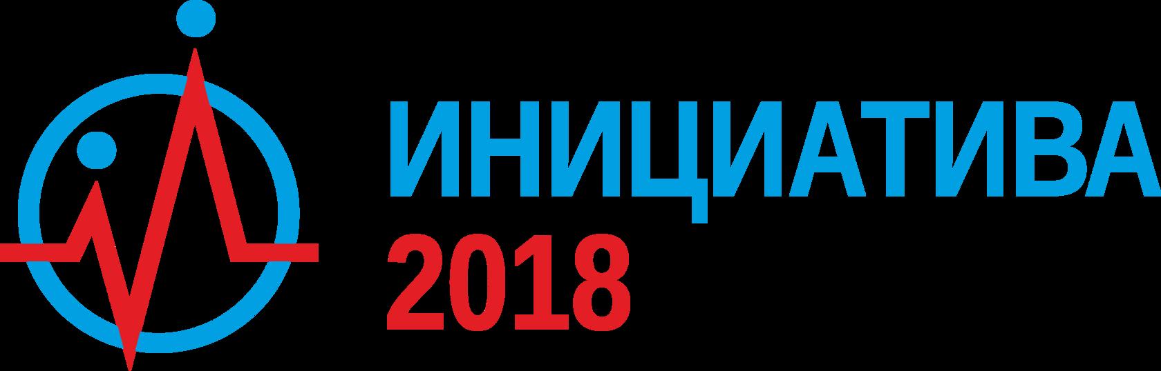 ИНИЦИАТИВА-2018