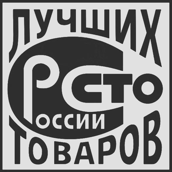 23c75a01d57c Группа компаний «ЮгСтройИнвест» была удостоена наград в нескольких  номинациях регионального этапа Всероссийского конкурса «100 лучших товаров  России».