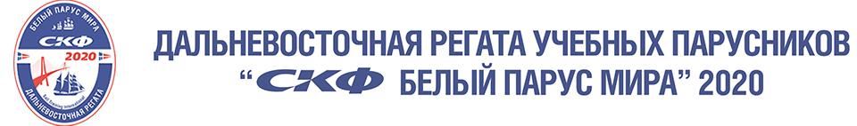 СКФ ДАЛЬНЕВОСТОЧНАЯ РЕГАТА УЧЕБНЫХ ПАРУСНИКОВ 2018