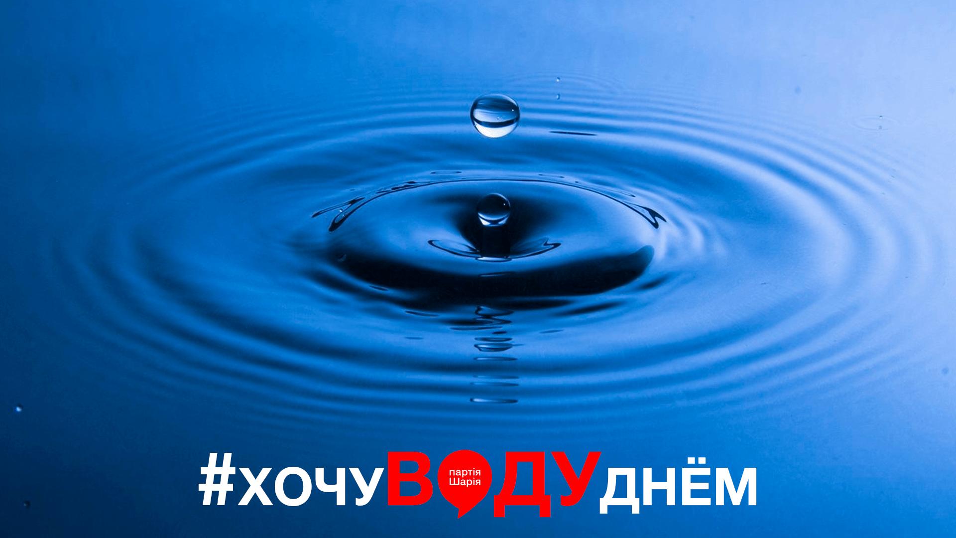 Флешмоб жителей Константиновки с требованием дать воду.