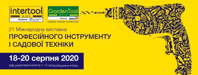 Міжнародна виставка професійного інструменту INTERTOOL KIEV 2020
