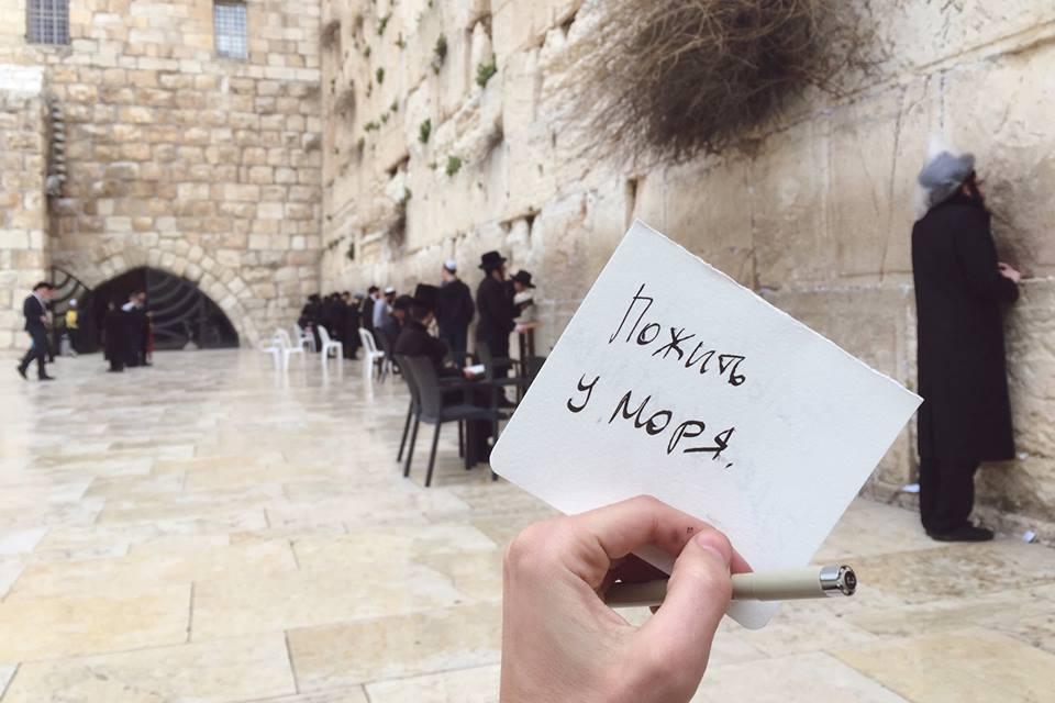 стена плача,израиль,молитва,пожить у моря