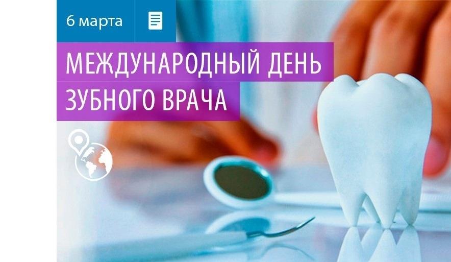 Международный день зубного врача картинки поздравления