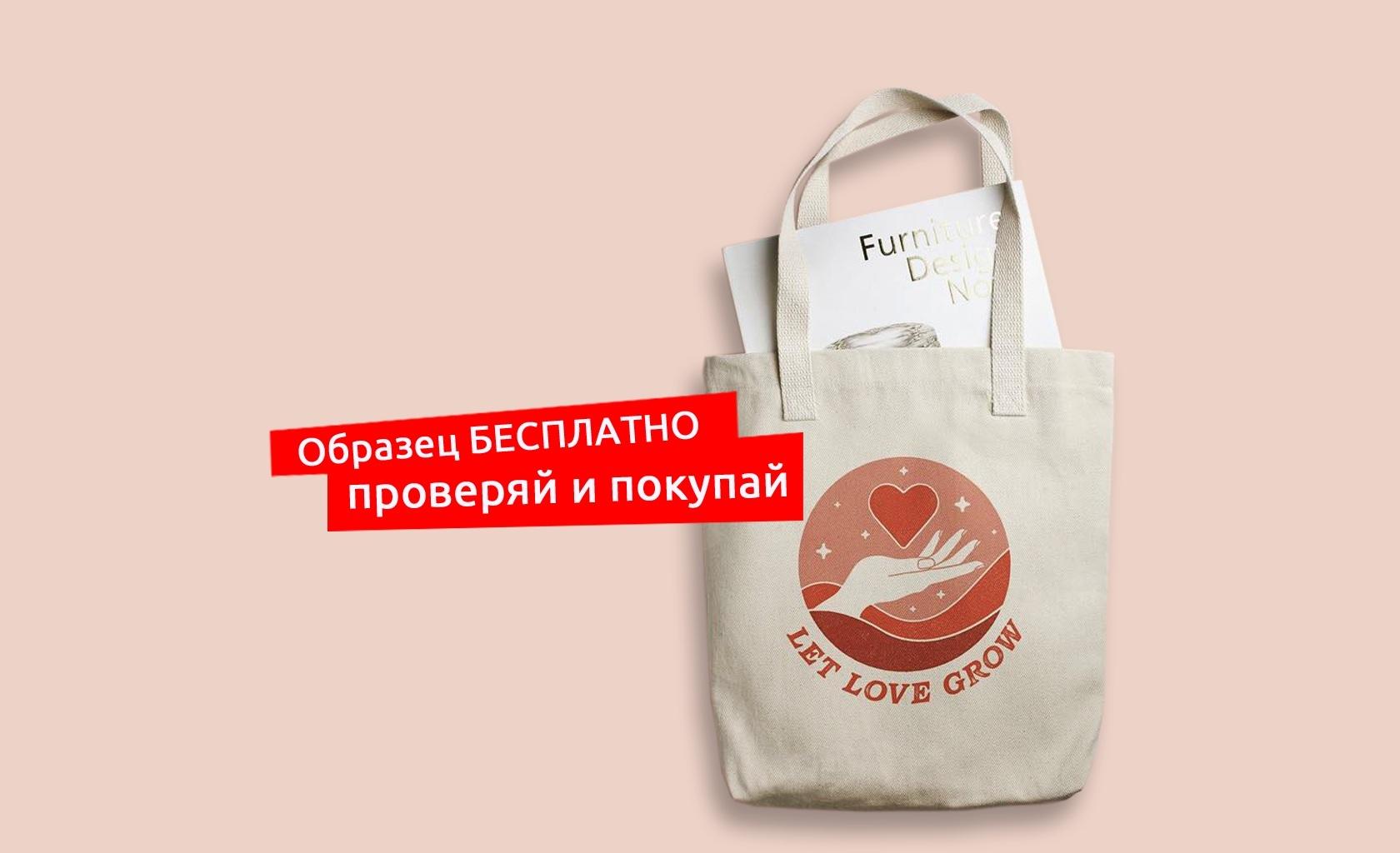 9e7d0e425eb1 Промо Сумки из хлопка оптом — эко сумки с логотипом, екосумки оптом ...