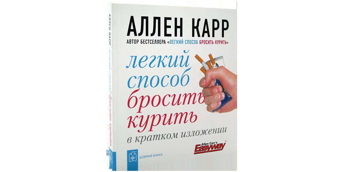 Как бросить курить марихуану книга как выглядит конопля в готовом виде
