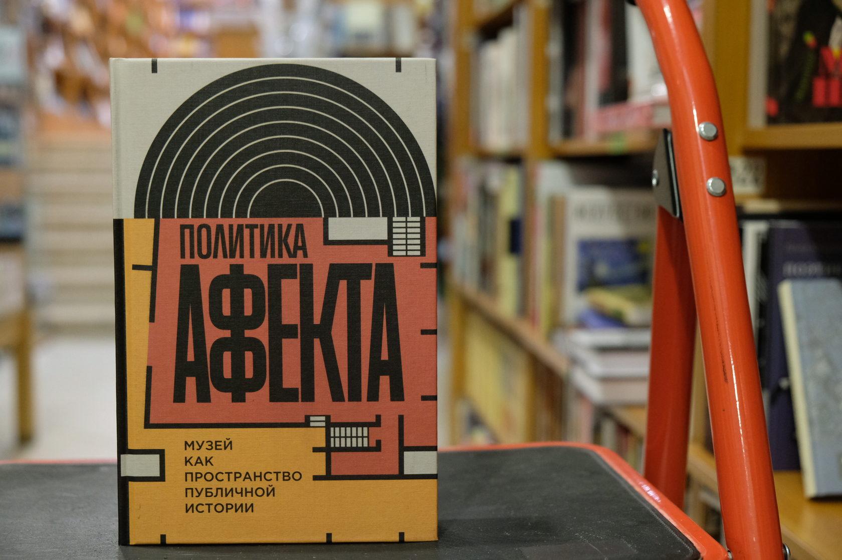 Купить книгу «Политика аффекта. Музей как пространство публичной истории»