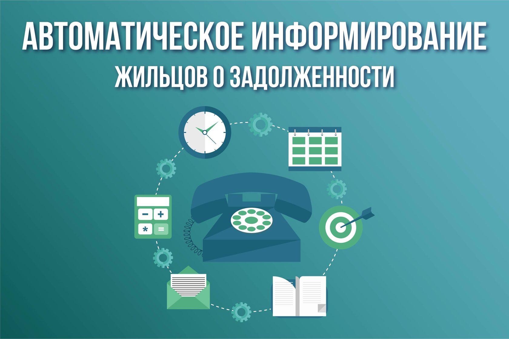 Главный баннер ГИС ЖКХ