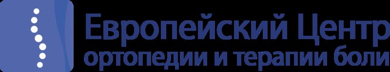 Европейский Центр Ортопедии и Боли