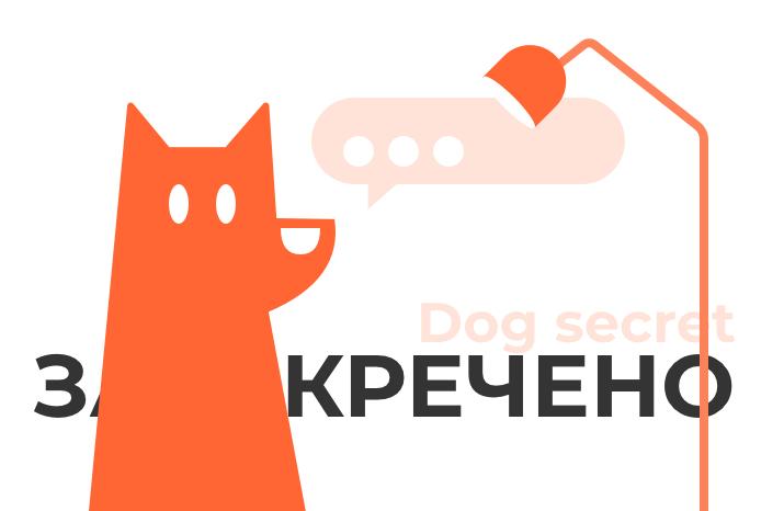 Заказчик пока не разрешил опубликовывать эти данные | sobakapav.ru