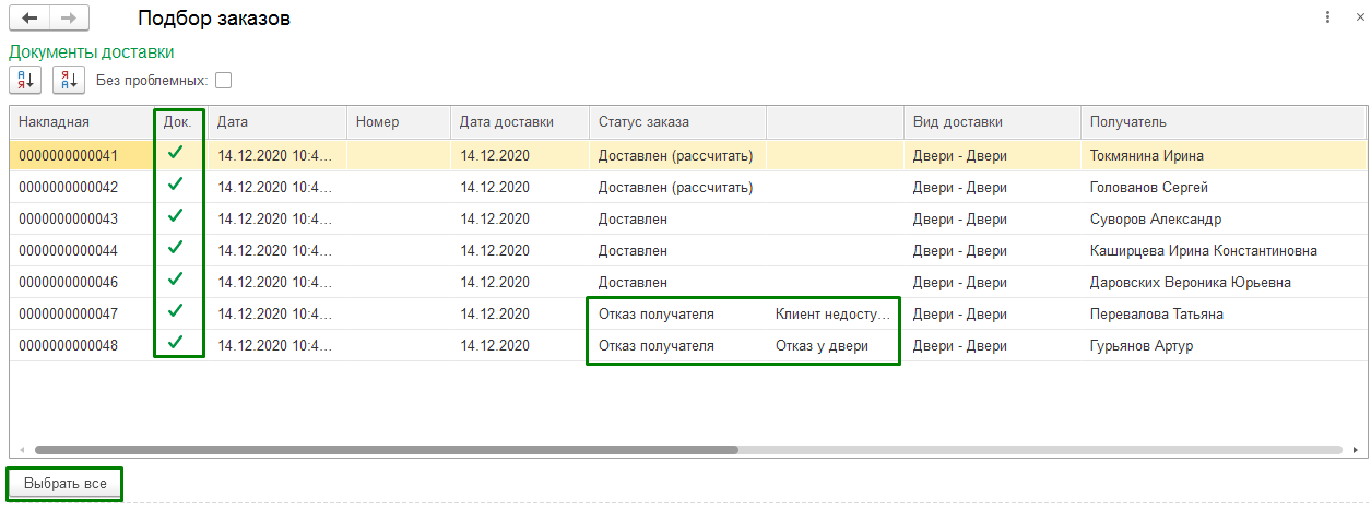 Скриншот 3. Подбор заказов на возврат