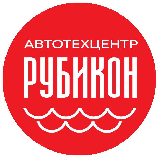 """Автотехцентр """"Рубикон"""""""